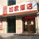 如家(上海御橋地鐵站店)