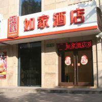 如家酒店(上海新國際博覽中心御橋地鐵站店)酒店預訂