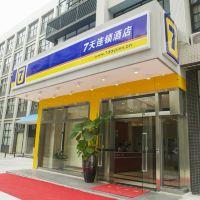 7天連鎖酒店(廣州高鐵南站會江地鐵站店)酒店預訂