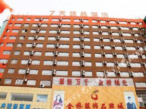 7天優品酒店(萊蕪贏牟大街店)
