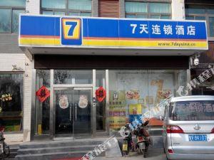 安丘濰坊七天連鎖酒店(青云山店)