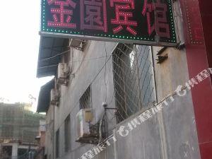 金鄉濟寧金園賓館