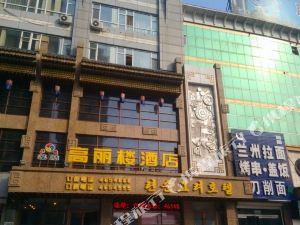 梅河口蓮順高麗樓賓館(通化)