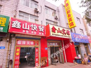 平原鑫山賓館