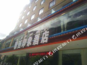 雅江雅西印象酒店