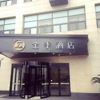 全季酒店(上海張江華夏中路店)酒店預訂