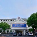 漢庭酒店(上海虹橋樞紐火車站新店)