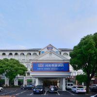 漢庭酒店(上海虹橋樞紐火車站新店)酒店預訂
