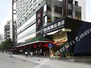 柏高商務酒店(廣州江泰路地鐵站店)