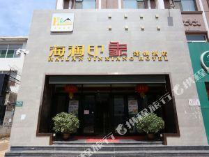 忻州海瀾印象連鎖酒店