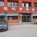 武城凱悅商務賓館