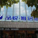 濮陽品悅·雅居酒店(原中州快捷酒店昆吾店)