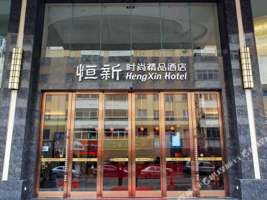 東莞恒新時尚精品酒店(Heng Xin Hotel)外觀