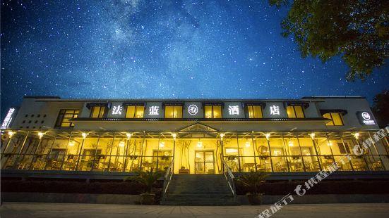 千島湖法藍酒店