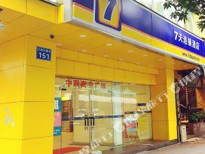 7天連鎖酒店(廣州江南西地鐵站店)