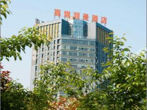 池州嘉旗觀景酒店(九華山)