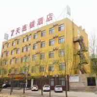 7天連鎖酒店(北京物資學院地鐵站金榆路店)酒店預訂