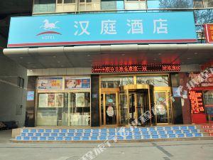 漢庭酒店(淄博火車站店)