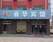 博興春華賓館