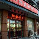 懷仁雅鑫賓館