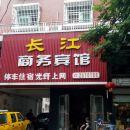 沅江長江商務賓館