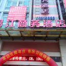 南平錦江商務酒店