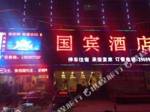 潢川國賓大酒店