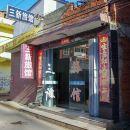 明光三新旅館
