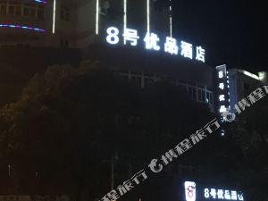 樟樹8號優品酒店