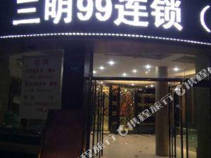 永安玖玖藍燕商務酒店