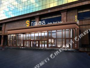 寧鄉九盛酒店