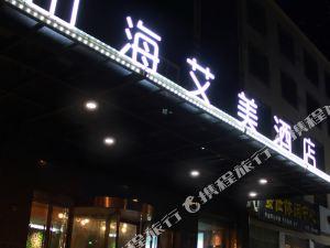 淇縣山海艾美酒店