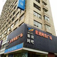 漢庭酒店(杭州武林門店)酒店預訂