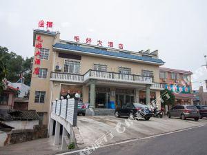 韶山毛好大酒店