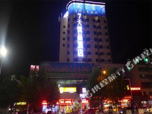 7天優品酒店(信陽火車站文化中心店)