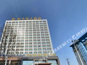 蕪湖新天地大酒店