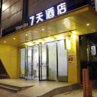 7天連鎖酒店(廣州沙河服裝城店)酒店預訂