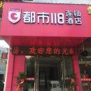 連云港都市118連鎖酒店商貿城店