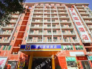 7天連鎖酒店(深圳水貝地鐵站店)(原泥崗東店)