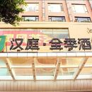 全季酒店(廣州天河北路店)