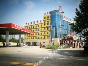 7天連鎖酒店(行唐朝陽路郜河南店)
