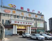 維也納酒店(上海虹橋國展中心徐盈路地鐵站店)(原徐涇店)