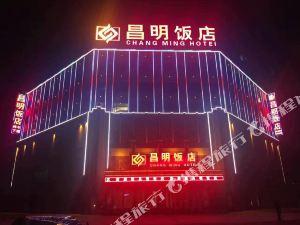 臨夏昌明飯店