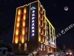 臨安華悅松泉度假酒店