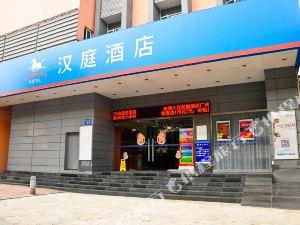 漢庭酒店(廣州中山紀念堂店)