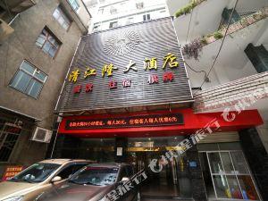 宜昌長陽清江隆大酒店