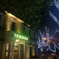 7天連鎖酒店(杭州西湖湖濱店)酒店預訂
