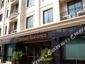 曼谷邦納湯姆遜公寓酒店(Thomson Residence Hotel Bangna Bangkok)