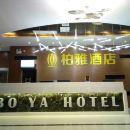 邵陽柏雅酒店