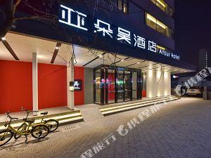 北京金融街亞朵S吳酒店